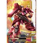 ガンダムトライエイジ/VS1)ザクIII改/パーフェクトレア/VS1-046