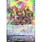 ヴァンガード/G-BT13)ドラゴニック・オーバーロード The Destiny/かげろう/RRR/G-BT13/008
