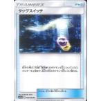 ポケモンカード/SM10a)タッグスイッチ/U/045/054