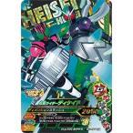 仮面ライダーガンバライジング/BS1)仮面ライダーディケイド/CP/BS1-068