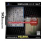 [クロネコDM便全国一律100円]《中古NDS》SIMPLE DSシリーズVol.7 イラストパズル&数字パズル