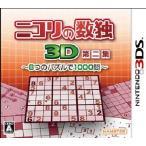 3DS/ニコリの数独3D第二集 〜8つのパズルで1000問〜