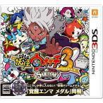 《中古3DS》妖怪ウォッチ3 スキヤキ