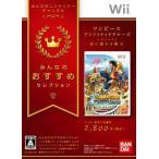 Wii/ワンピースアンリミテッドクルーズ エピソード1 波に揺れる秘法 ベスト