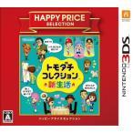 《中古3DS》ハッピープライスセレクション トモダチコレクション 新生活