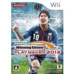Wii/ウイニングイレブンプレイメーカー2013