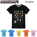 即納 送料無料 マインクラフト マイクラ Tシャツ トップス 子供服 キッズ