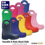 ショッピングジビッツ crocs kids【クロックスキッズ】  handle it rain boot kids/ レインブーツ キッズ レインシューズ 長靴 スノーブーツ