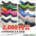 ショッピングジビッツ crocs【クロックス】 Crocband 2.5 Clog/クロックバンド 2.5 クロッグ メンズ レディース サンダル 医療 介護 病院 看護 医療用