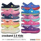 クロックス キッズ / クロックバンド 2.5 キッズ / crocs kids Crocband 2.5 Kids サンダル ビーサン ケイマン