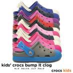 クロックス キッズ / バンプ イット クロッグ キッズ / crocs kids Bump It Clog Kids サンダル サボ