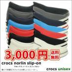 crocs【クロックス】Crocs Norlin Slip-onクロックス ノーリン スリップオン スニーカー スリッポン キャンバス