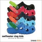 crocs kids【クロックスキッズ】Swiftwater Clog Kids/スウィフトウォーター クロッグ キッズ ※※ アウトドア キャンプ フェス 釣り 街歩き