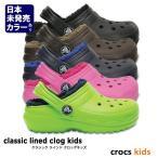 クロックス キッズ ボア / クラシック ラインド クロッグ キッズ / crocs kids Classic Lined Clog Kids マンモス ボア ムートン ※※