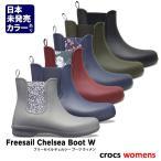 ショッピングSALE クロックス レディース / フリーセイル チェルシー ブーツ ウィメン / crocs Freesail Chelsea Boot W