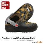 クロックス キッズ ボア / ファンラブ ラインド チューバッカ キッズ / crocs FunLab Lined Chewbacca Kids ※※