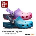 クロックス キッズ / クラシック オンブレ クロッグ キッズ  crocs Classic Ombre Clog Kids ※※ サンダル ケイマン