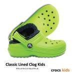キッズ ボア クロックス/ ▼-60% クラシック ラインド クロッグ キッズ crocs Classic Lined Clog Kids/ ボルトグリーン×ネイビー│