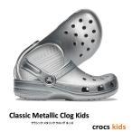 キッズ サンダル クロックス/ ▼-50% クラシック メタリック クロッグ キッズ crocs Classic Metallic Clog Kids/ ガンメタル│