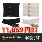 ショッピングサボ emu【エミュー】 Mira Mira Gift Set/ミラミラギフトセット