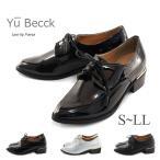 Yu-Becck ユービックカジュアルシューズ 必ず1足は持っていたいマストアイテム☆レースアップオックスフォードシューズ 上品 おじ靴 44-9369