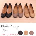【JELLY BEANS ジェリービーンズ】【パンプス】 カジュアルプレーンパンプス jb7752 【人気の定番商品】