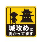 「発見!ニッポン城めぐり」オリジナルマグネット