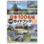 日本100名城公式ガイドブック  歴史群像シリーズ