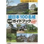 続日本100名城公式ガイドブック: スタンプ帳つき