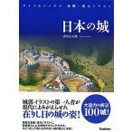 ワイド&パノラマ 鳥瞰・復元イラスト 日本の城|香川元太郎