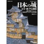 ワイド&パノラマ 日本の城 天守・櫓・門と御殿 三浦正幸(監修)