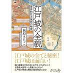 江戸城の全貌 −世界的巨大城郭の秘密|萩原さちこ