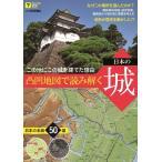 この地にこの城を建てた理由(わけ) 凸凹地図で読み解く 日本の城|島崎晋、東京地図研究社