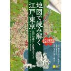 江戸の暮らしが見えてくる 地図で読み解く江戸・東京 江戸風土研究会