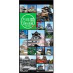 壁掛 万年歴 日めくりカレンダー 日本の名城31 C-045