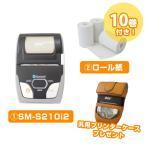 スター精密 モバイルプリンターSM-S210i2-DB40 JP + ロール紙10巻セット ※汎用モバイルプリンターケースプレゼント
