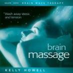 ブレインシンクCD Brain Massage(ブレイン・マッサージ) 【正規品】