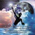 【2011年版CD】ヘミシンクCD インナーステーツ 気づきの目覚め(日本語版) 【正規品】