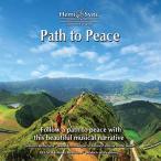 【2016年版CD】ヘミシンクCD Path to Peace(パス・トゥ・ピース) 【正規品】