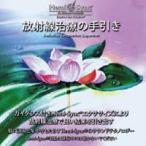 【2012年版CD】ヘミシンクCD 放射線療法の手引き(日本語版) 【正規品】