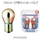 PHILIPS(フィリップス) ウインカー球 シルバーヴィジョン 12V 21W  [PY21W(S25)] アンバー(オレンジ)色 【12496SVB2】