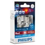 PHILIPS(フィリップス) X-treme Ultinon LED 【S25ダブル・P21/5】 ストップ/テールランプ用 レッド光 115/15lm 2個入り [12899RX2]