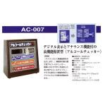 AMUZ アルコールチェッカー AC-007