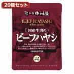 ☆新宿中村屋 国産牛肉のビーフハヤシ20個セット AZB5581X20