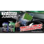 BLITZ ブリッツ TV/NAVI-JUMPER (ディーラーオプションオプション) 切り替えタイプ NSN73 MAZDA NCP3NCP3 V6 650 インダッシュ7型ワイドHDDナビ 2007年モデル