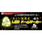 YAC 槌屋ヤック 【LED交換ができる】 LEDドームマーカーランプ CE-451