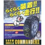 京華産業 KEIKA 非金属(ポリウレタン・エストラマー)タイヤチェーン スノーゴリラ コマンダー2 【CM30】