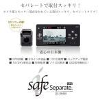 DENSO デンソー セパレートタイプ GPS機能付 ドライブレコーダー i-safe Separate DC-DR430 (COMTEC製)