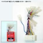 AH マツダ24P 純正ステレオ変換コネクター(逆カプラ) G10Z