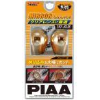 PIAA(ピア) 白熱球 [ミラーオレンジ] T20 12V 21W(21W〜27W対応) 2個入 【H-646】